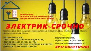 вызов аварийного электрика
