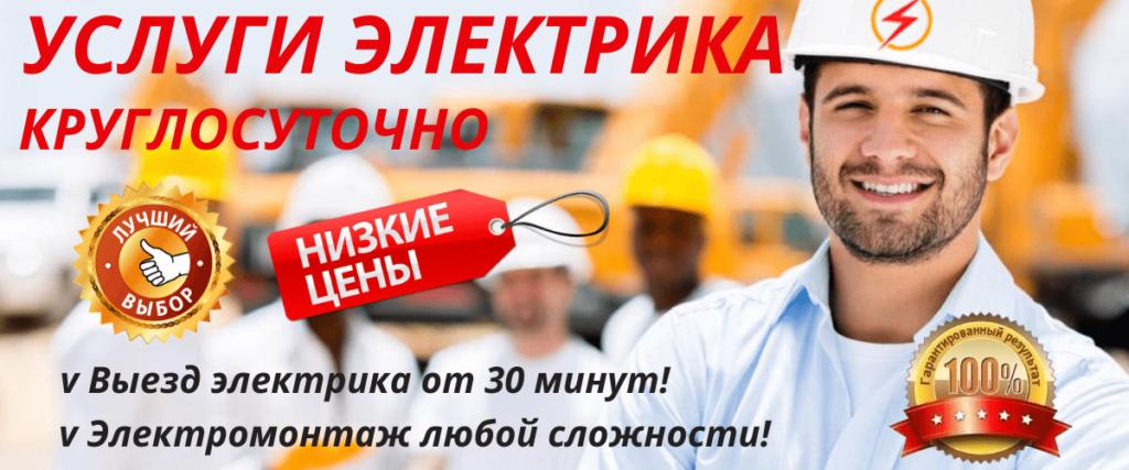 услуги электрика Щербинка