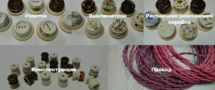 комплектующие ретро проводки